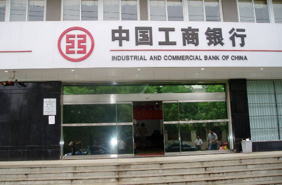 Industrial and Commercial Bank of China Most popular biggest finance companies in the World 2019