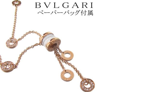 Bvlgari Top Most Popular Expensive Jewellery Brands 2017