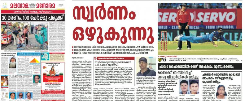 malayalam-manorama