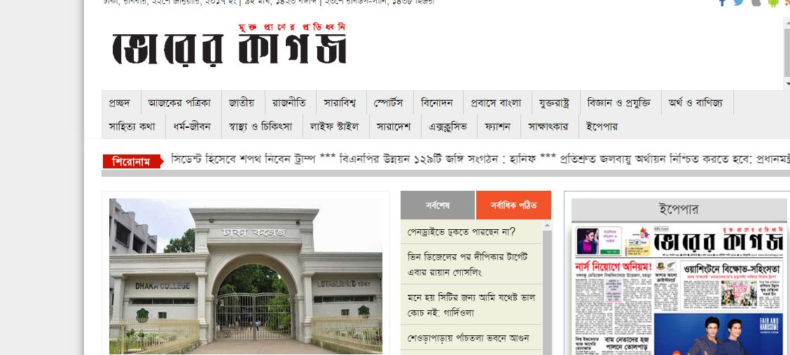 the-daily-bhorer-kagoj-top-10-most-read-best-bangladeshi-newspapers-2017
