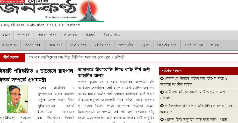 the-daily-janakantha-top-popular-read-best-bangladeshi-newspapers-2018